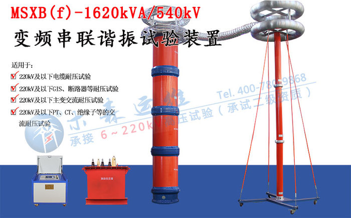 1620kVA-540kV